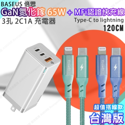 Baseus GaN迷你氮化鎵65W快充充電器(台灣版)+TENGWEI 蘋果認證MFi Type-C to Lightning PD快充魚絲線急速快充(120cm)