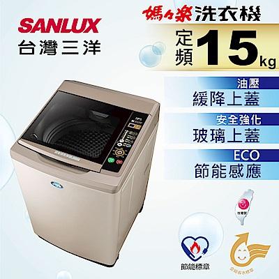 SANLUX台灣三洋 15KG 定頻直立式洗衣機 SW-15NS6