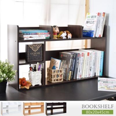 凱堡 80x20x45cm 桌上書架/收納架/置物架