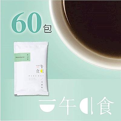 【一午一食】駐青春滴雞精60入(65ml/包-環保包裝)