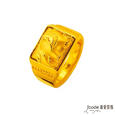 (無卡分期12期)J'code真愛密碼 運財象黃金戒指-大