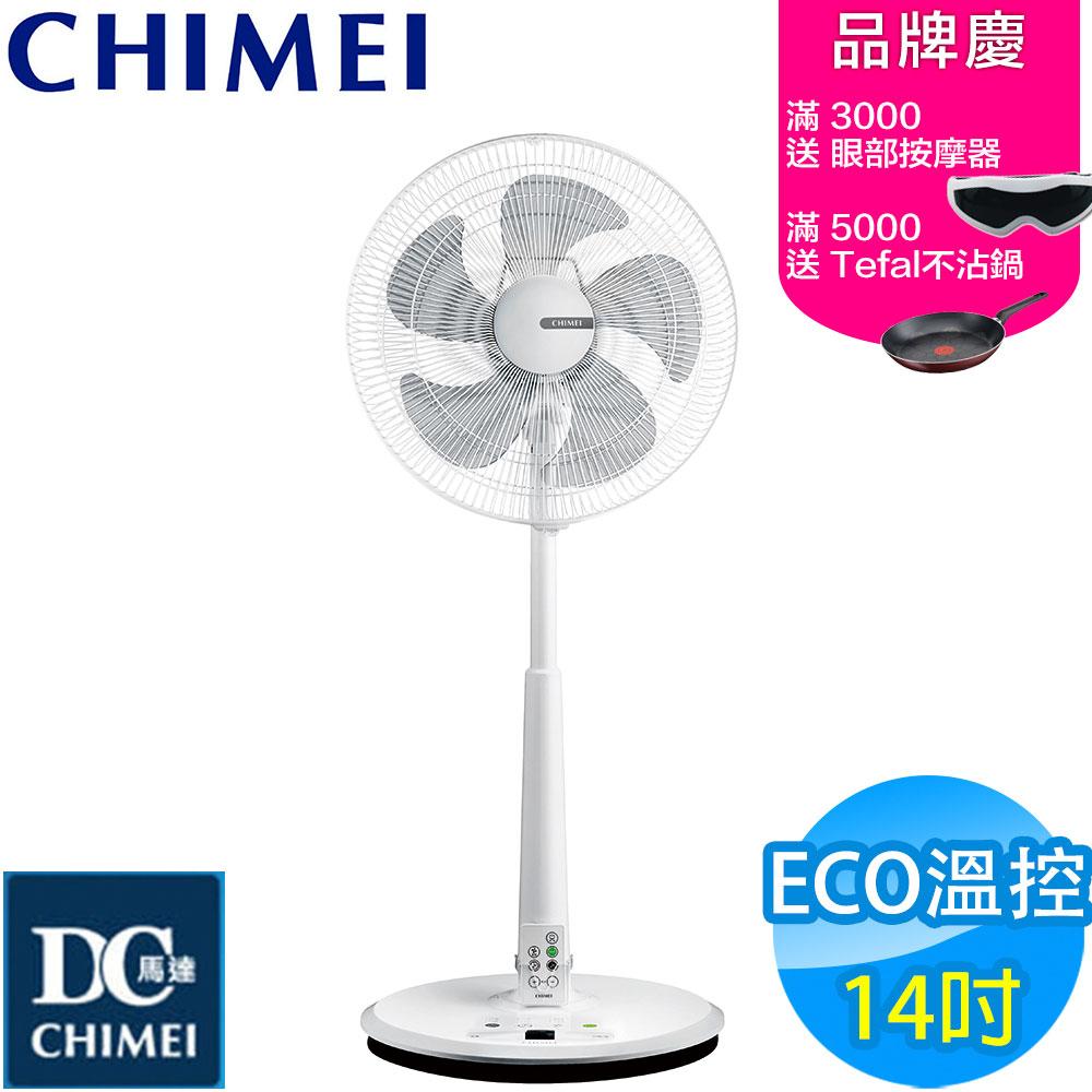 CHIMEI奇美 14吋 7段速微電腦遙控ECO溫控DC直流電風扇 DF-14B0ST