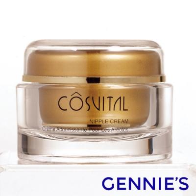 Gennies奇妮-COSVITAL-法國原裝-柔潤舒緩乳頭霜50ML
