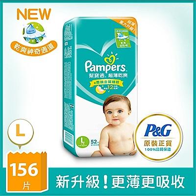 幫寶適 超薄乾爽 嬰兒紙尿褲/尿布 (L) 52片X3包/箱