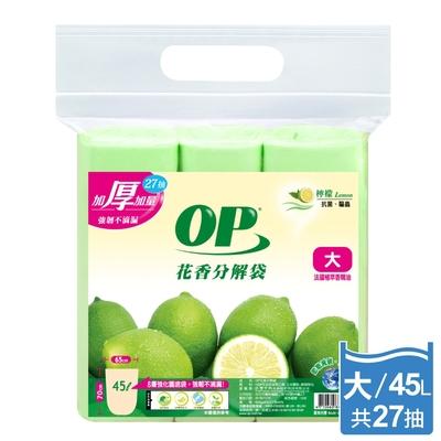 OP花香分解袋(大)10入組-薰衣草/檸檬/英國梨小蒼蘭