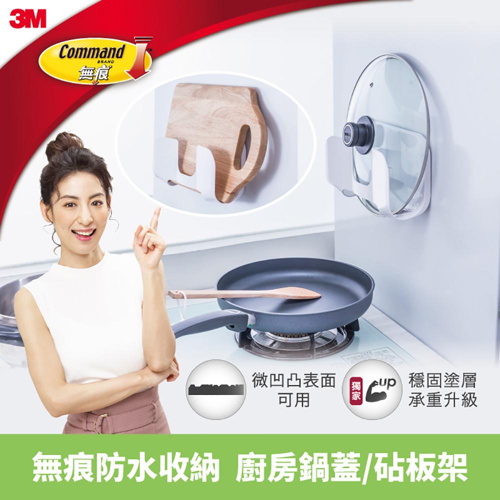 3M 無痕 防水收納-廚房鍋蓋砧板架