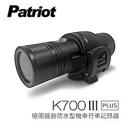 愛國者 K700 III PLUS 三代夜視進階版170度防水型機車行車記錄器~快
