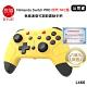 良值 Nintendo Switch PRO 四代NFC版 語音喚醒無線連發可調節震動手把(公司貨) 皮卡丘黃 L466 product thumbnail 1