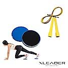Leader X 可調節訓練跳繩+滑盤 心肺有氧訓練組