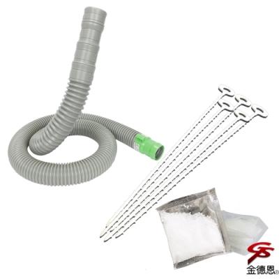 金德恩 台灣專利製造 可裁剪4.7尺排水軟管+5支水管鋸齒清潔棒+三效合一水垢清潔劑