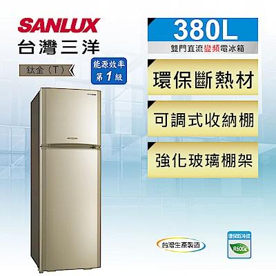 SANLUX台灣三洋 380L 1級變頻2門電冰箱 SR-C380BV1