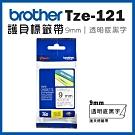 Brother TZe-121 護貝標籤帶 ( 9mm 透明底黑字 )