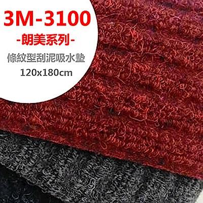 范登伯格 - 3M 3100型 條紋型刮泥吸水墊-(兩色可選)-120x180cm