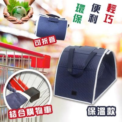 Reddot紅點生活-美國熱銷超便利超市購物袋-保溫款