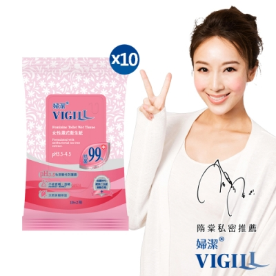 VIGILL 婦潔 女性濕式衛生紙 x10包組(私密處清潔抗菌濕紙巾/去除異味/清爽舒緩)