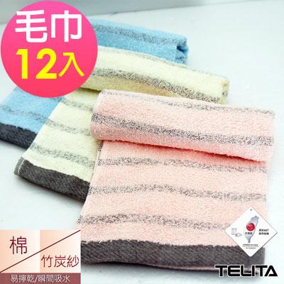 TELITA 粉彩竹炭條紋易擰乾毛巾(超值12入組)