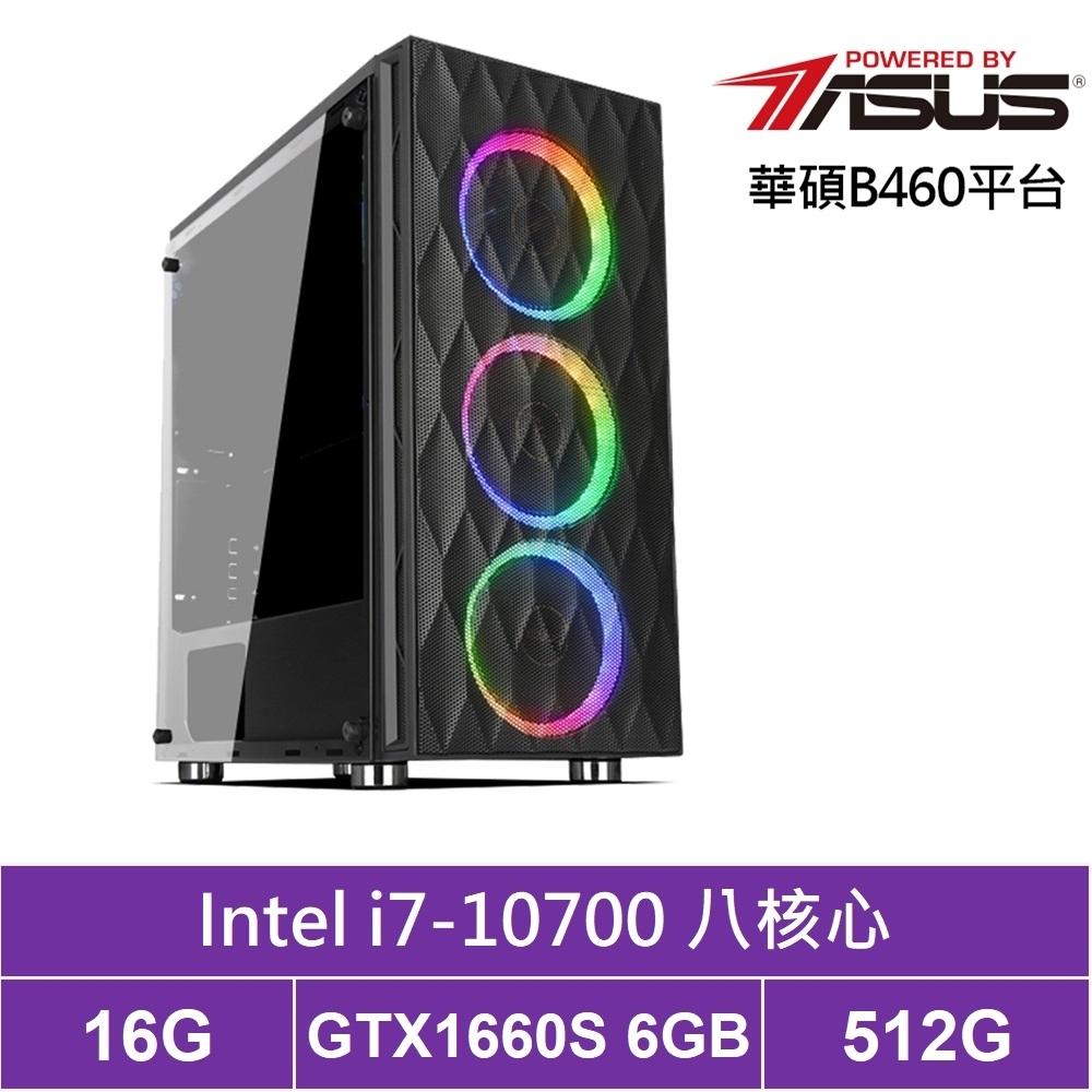 (無卡分期12期)華碩B460平台[太淵狂神]i7八核GTX1660S獨顯電玩機