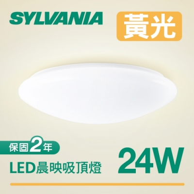 喜萬年SYLVANIA  24W LED 晨映吸頂燈