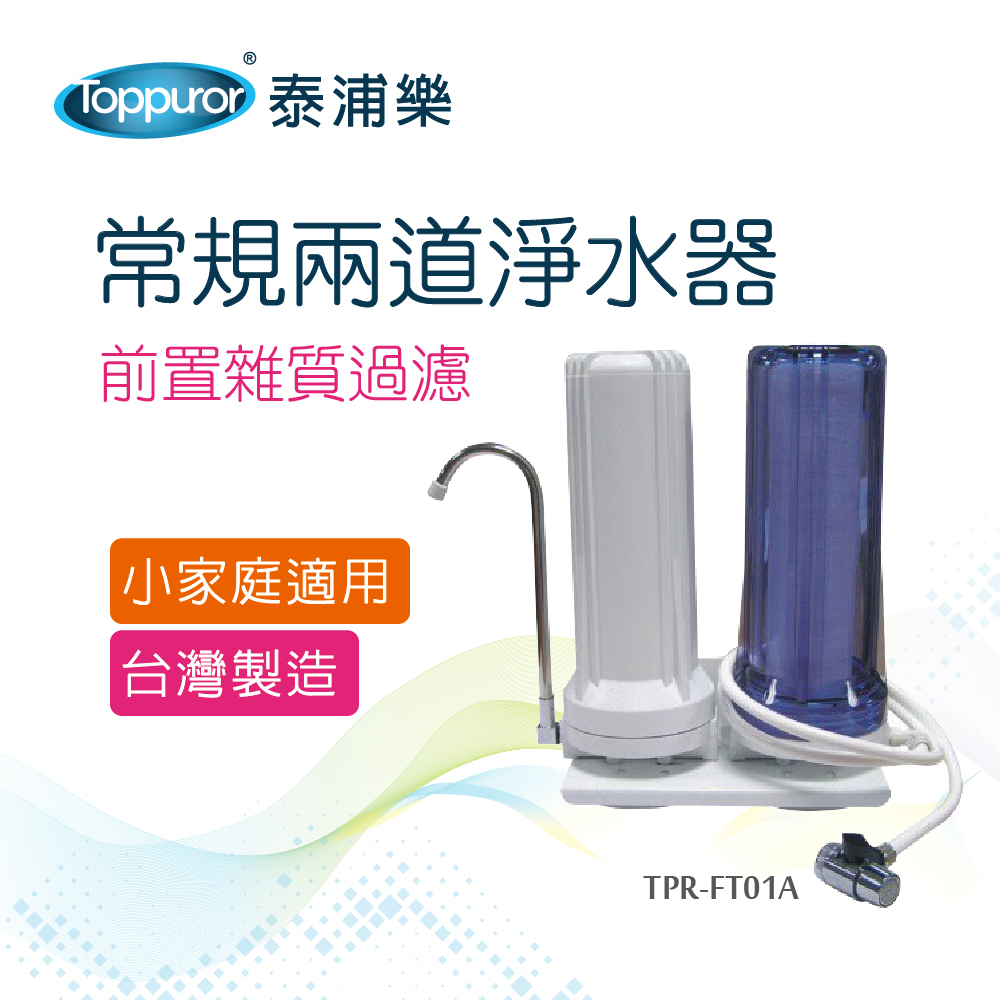 【Toppuror 泰浦樂】常規兩道淨水器(TPR-FT01A)