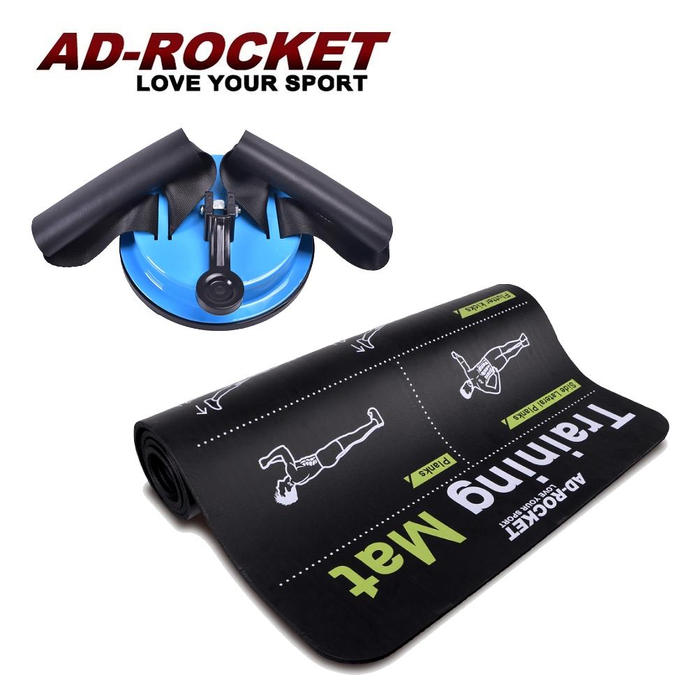 AD-ROCKET 核心肌群訓練墊+輕巧型健腹仰臥起坐輔助器/健腹器 兩色任選