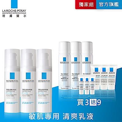理膚寶水 多容安舒緩濕潤乳液40ml <b>3</b>入團購超值獨家組 (敏肌乳液)