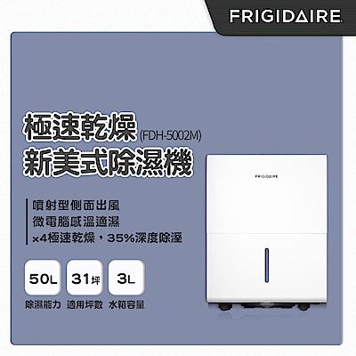 美國富及第Frigidaire 極速乾燥美式除濕機 FDH-5002M