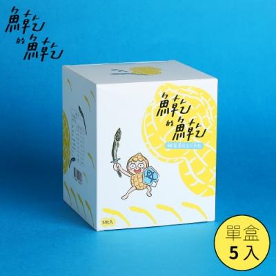 魚乾的魚乾 -鹹蛋黃花生小魚乾 5包/盒