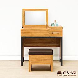日本直人木業-NOUN柚木工業風82CM化妝桌椅組(82x41x118cm)