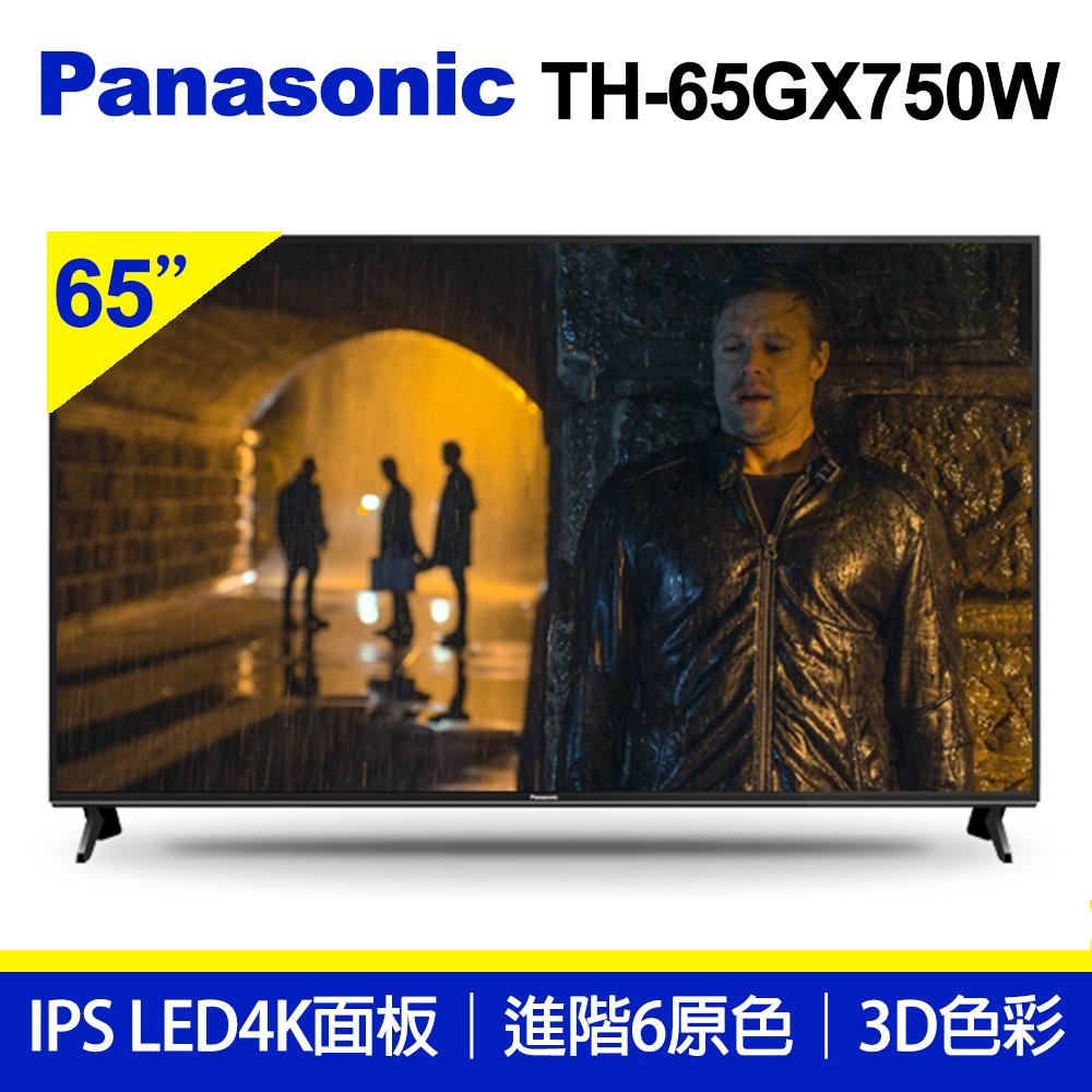 Panasonic 國際牌 65吋4KUHD 液晶電視TH-65GX750W