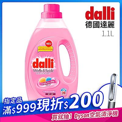 德國Dalli 毛料絲絨專用洗衣精(1.1L/瓶)