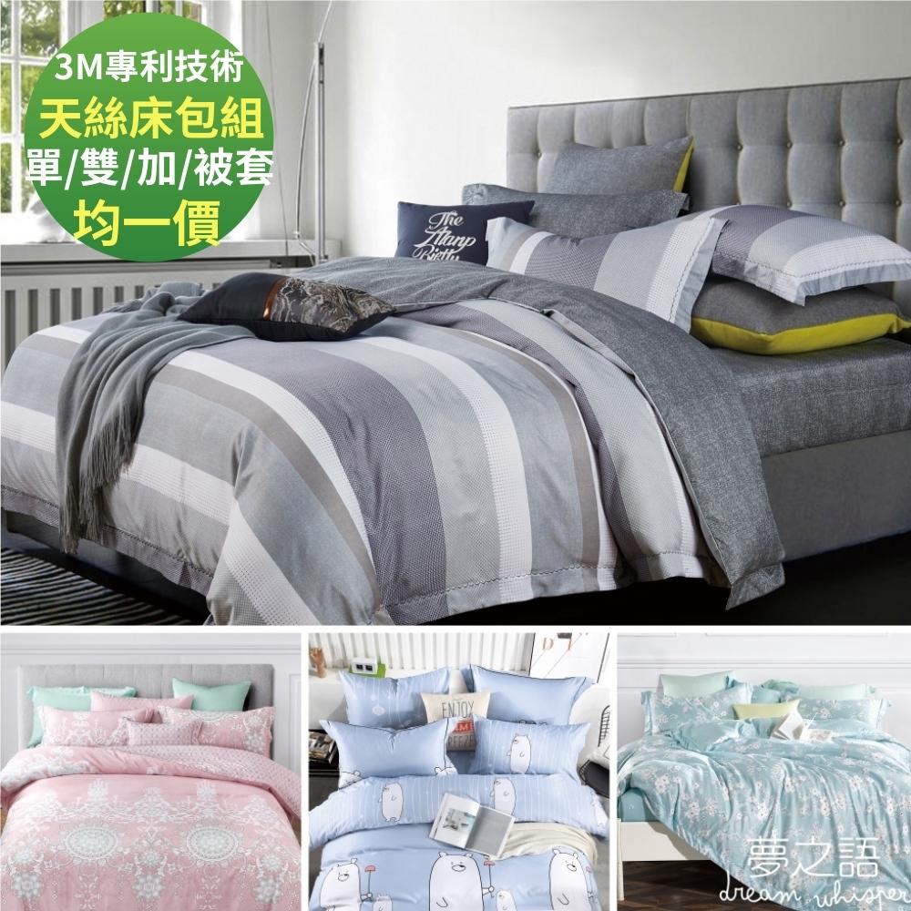 夢之語 3M頂級天絲床包枕套組 單人/雙人/加大/被套 均一價