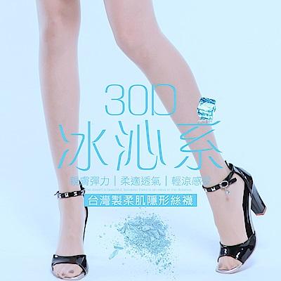 GIAT (3雙組)冰沁系30D柔肌隱形絲襪