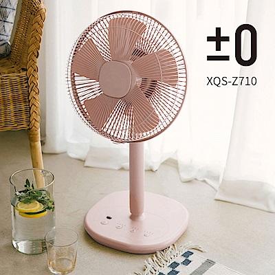 正負零±0 極簡風12吋生活電風扇 XQS-Z710 (粉色)