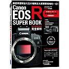 Canon EOS R數位單眼相機完全解析
