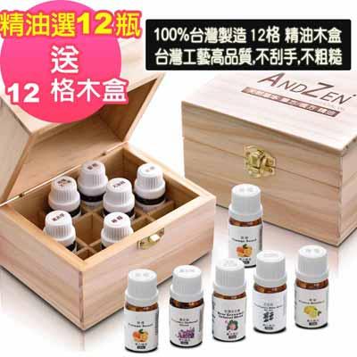 ANDZEN單方複方精油任選12瓶+送台灣製精油木盒(可裝12瓶)