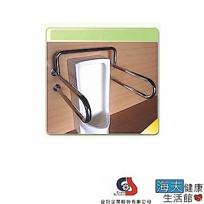 企翔 海夫健康生活館 小便斗扶手 不銹鋼安全扶手 (CS-807) 台灣製