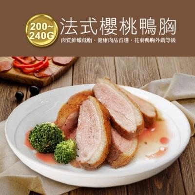 築地一番鮮-法式櫻桃特級鴨胸肉5片(200-240g/片)免運組