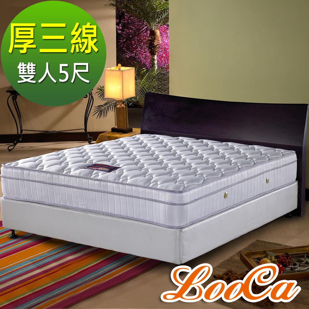 LooCa 雙人5尺-厚三線乳膠獨立筒床墊