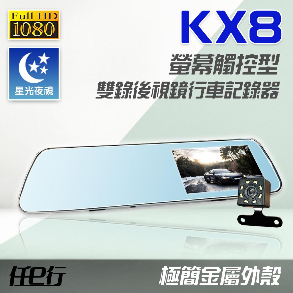【任e行】KX8 後視鏡 雙鏡頭 1080P 觸控式 行車記錄器