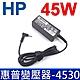 HP 45W 變壓器 4.5*3.0mm 藍孔帶針 Probook 430 440 G3 Spectre X360 G1 Zbook 14 15U G2 Pavilion X360 116w product thumbnail 1