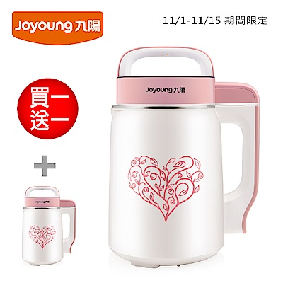 【買一送一超值組】九陽料理調理機(豆漿機) DJ06M-DS920SG