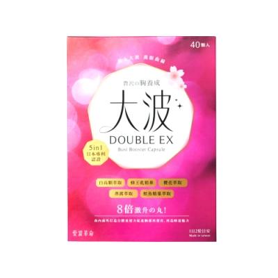 【愛波革命】大波Double EX(40粒/盒)