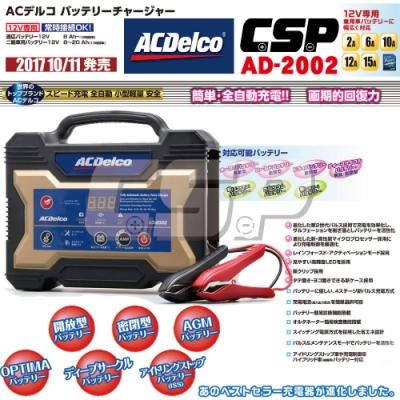 【ACDelco】美國德科AD-2002 汽車充電器 機車充電器 12V15A