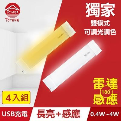 TOYAMA特亞馬TS3磁吸USB充電可調光雙模式長亮+感應LED燈0.4W~4W 4入組 雙模式(長亮照明、感應照明)