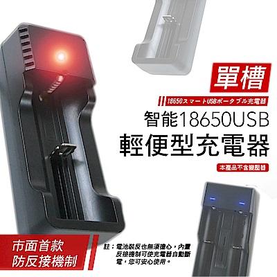 18650 USB智能輕便型充電器 / 單槽
