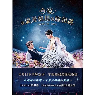 今夜,在浪漫劇場與妳相遇 DVD