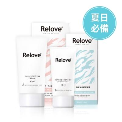 Relove-瞬淨-Ku溜零毛髮霜(商品附專屬清潔海綿) 80ml+Relove 鎮定舒緩保濕凝膠 40ml