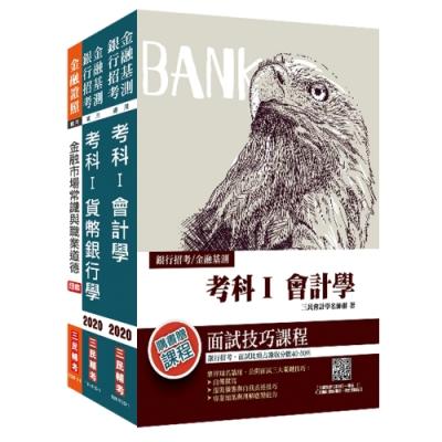 2020年臺灣銀行檢券員甄試[綜合科目]套書 (S017F20-1)