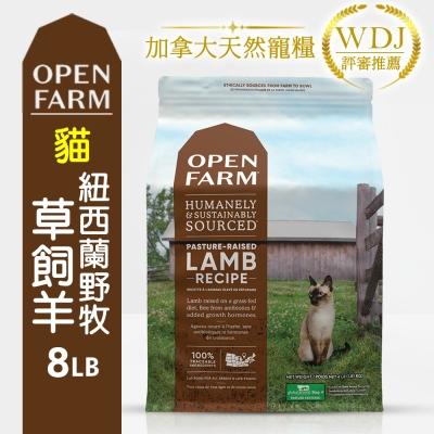 加拿大OPEN FARM開放農場-全齡貓活力健康食譜(紐西蘭羔羊) 8LB(3.6KG)