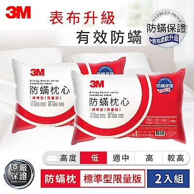 3M 新一代限量防蹣枕心-標準型 2入 表布觸感再升級 防蟎 枕頭 透氣 低枕心 雙人 對枕